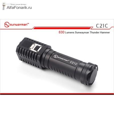 Светодиодный фонарь Sunwayman C21C XM-L2 + XP-E 830-Люмен 6 + 5 режимов 1x18650