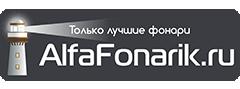 Интернет-магазин ALFAFONARIK.RU